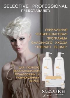 ТЕРАПИ БЛОНД